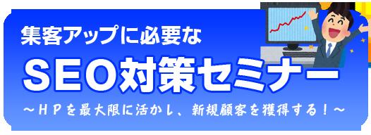 20160708seo_title.png