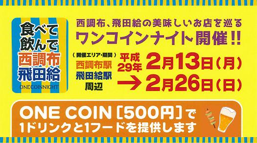 201702onecoin_title.jpg