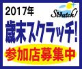 2017歳末スクラッチ参加店募集中