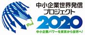 世界発信プロジェクト2020ホームページ
