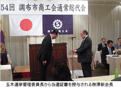 玉木選挙管理委員長から当選証書を授与される栁澤新会長