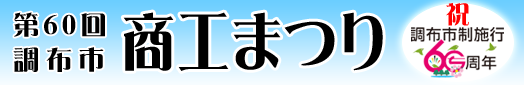 60matsuri_title.png