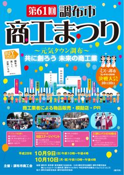 61matsuri_img_01.jpg