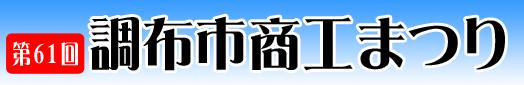 61matsuri_title.jpg