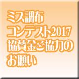 ミス調布コンテスト2017協賛金ご協力のお願い