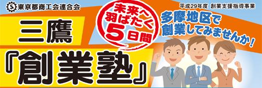 三鷹創業塾