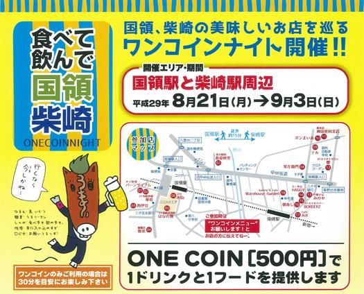 h29onecoin_kokuryo_shibasaki.jpg