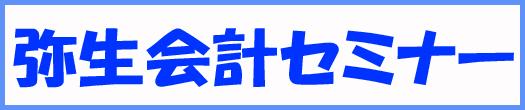 h29yayoi_title.jpg