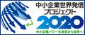 中小企業世界発信プロジェクト2020