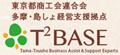 多摩・島しょ経営支援拠点T2BASE