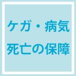 ケガ・病気・死亡の保障