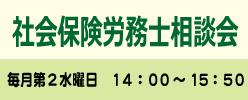 社会保険労務士相談会