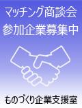 ビジネスマッチング商談会