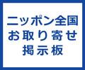 ニッポン全国お取り寄せ掲示板